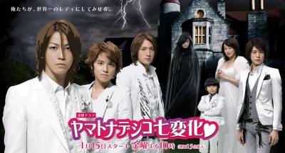 http://parlons.dramas.cowblog.fr/images/yamatonadeshikoshichihenge588.jpg